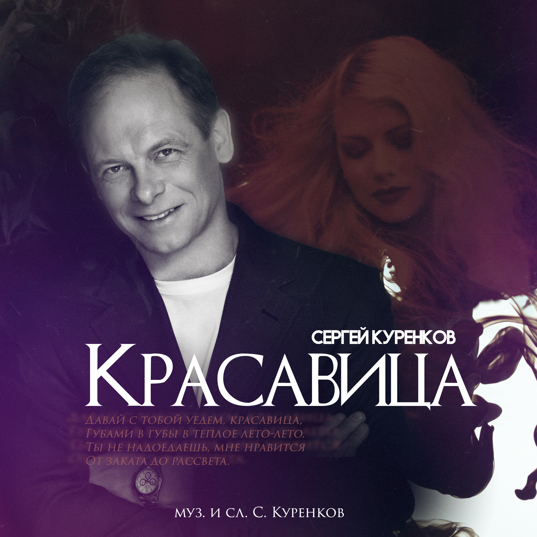 Сергей куренков сибирячка скачать бесплатно mp3