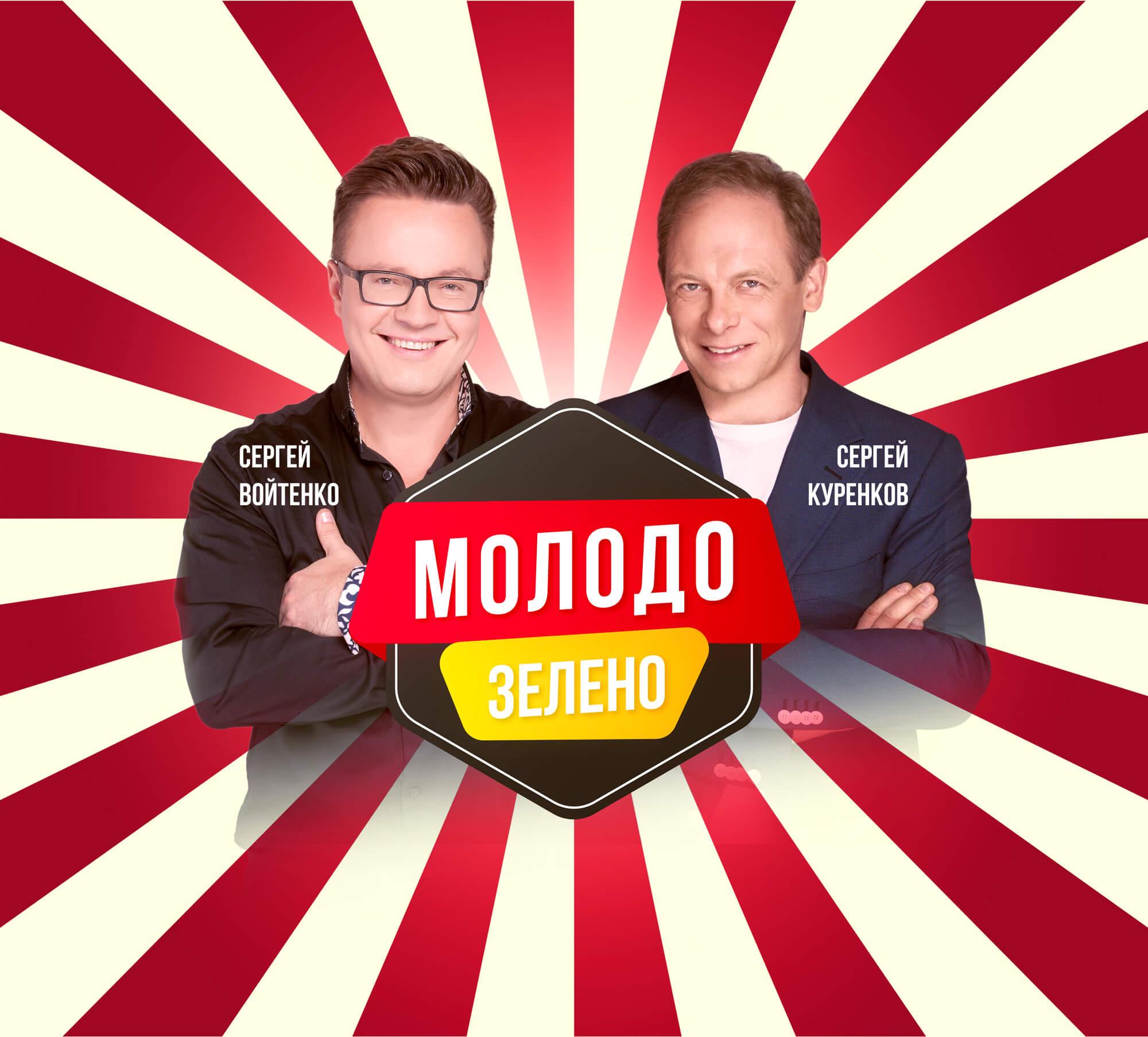 Сергей Войтенко и Сергей Куренков - Молодо Зелено